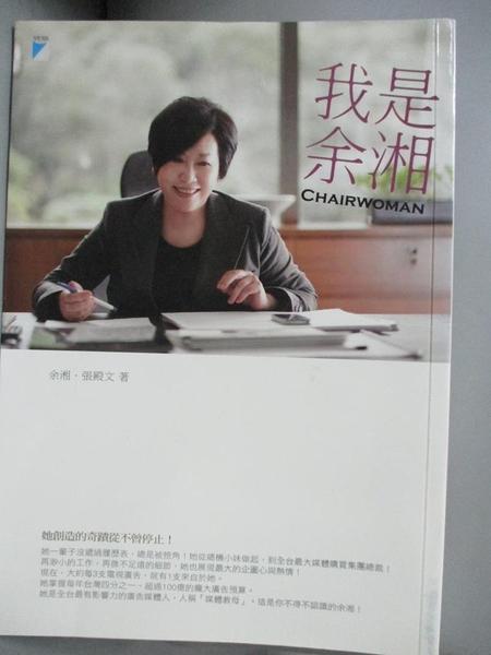 【書寶二手書T6/傳記_GV5】我是余湘 CHAIRWOMAN_余湘、張殿文