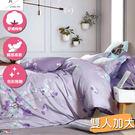 百分百純棉雙人加大三件式床包+枕套組 #9
