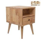 *多瓦娜 諾雅度 原生實木單抽邊櫃 4682-1 床頭櫃 床邊櫃
