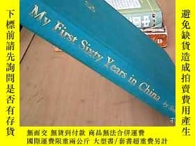 二手書博民逛書店My罕見First Sixty Years in China六十