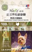 狗飼料 Herz赫緻 低溫烘培健康糧 (225克) 純肉做的乾狗糧 && 無穀火雞胸肉(效期至2018/08/18/日)