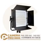 ◎相機專家◎ PIXEL 品色 K80C LED 專業攝影燈 RGB 彩色 雙色溫可調 600顆 棚燈 無線遙控 公司貨