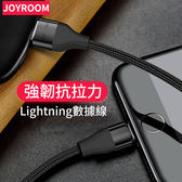 Lightning 蘋果 數據線 JOYROOM旭系列 2.4A快充 傳輸線 尼龍編織 充電線 電源線