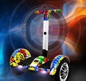 平衡車 兒童8-12智慧平衡車成年上班用雙輪成人手扶10寸學生小孩電動代步 夢藝家