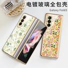 三星 Galaxy Z Fold 3 手機殼 FOLD 花之語 小碎花 電鍍玻璃 全包 防摔 保護套 防刮 保護殼 手機套