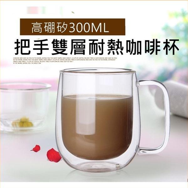 [拉拉百貨] 帶把手 300ml 雙層玻璃杯 真空保溫杯 保溫隔熱杯 高硼矽 星巴克 交換禮物 生日