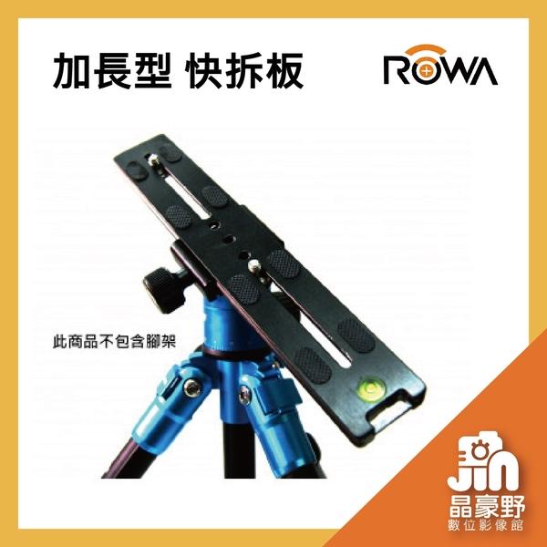 加長型 快拆板 具水平儀 適用大部分配件規格 腳架 補光 晶豪泰
