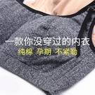 哺乳胸罩 哺乳內衣無鋼圈聚攏防下垂孕婦文胸防走光背心式純棉喂奶胸罩秋冬 果寶時尚