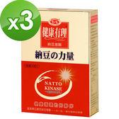 【愛之味生技】納豆激酉每保健膠囊25粒*3件組