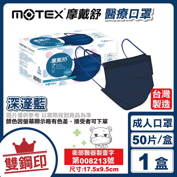 摩戴舒 MOTEX 雙鋼印 成人醫療口罩 (深邃藍) 50入/盒 (台灣製造 CNS14774) 專品藥局【2019373】