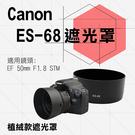 攝彩@Canon 植絨款 ES-68 碗公遮光罩 EF 50mm F1.8 STM 佳能 太陽罩 攝影 現貨 可反扣