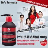 獨家《台塑生醫》Dr's Formula控油抗屑洗髮精300g*6入(限量2組)效期2019.4.27