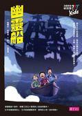 (二手書)三個問號偵探團(11):幽靈船