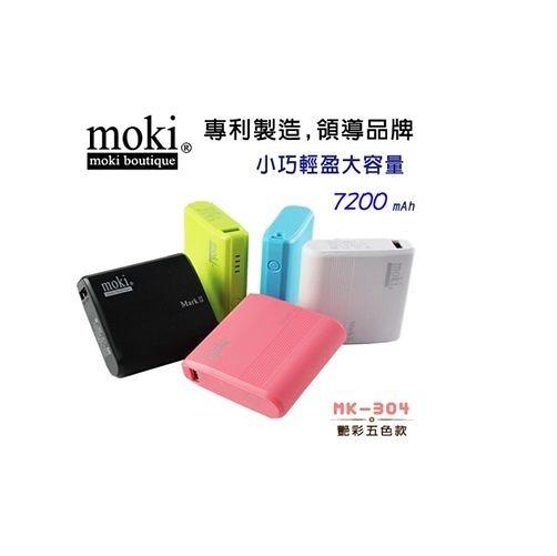 得易家-《Moki》N7000 7200mAh 艷彩五色輕巧款行動電源(MK-304)