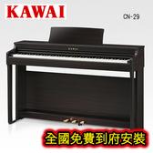 【敦煌樂器】KAWAI CN29 88鍵數位電鋼琴 玫瑰木色款