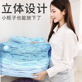 壓縮袋 真空壓縮棉被衣物衣服打包整理抽氣收納袋子立體特大號送電泵