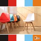 《百嘉美》復刻版皮革座墊造型椅/餐椅/洽談椅 (5色可選)