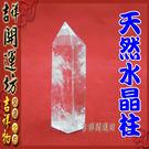 【吉祥開運坊】化煞系列【化樑煞氣-清料&...