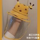 嬰兒防護帽子防飛沫頭罩臉罩面罩兒童防護帽寶寶防唾液可拆漁夫帽 果果輕時尚