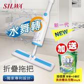 【西華Silwa】水舞轉兩用折疊拖把1組加送加倍潔洗衣槽去汙劑300g/包