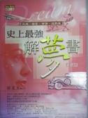 【書寶二手書T6/命理_OHI】史上最強解夢書(2):交通、器官、百貨、遊戲篇_莊星五