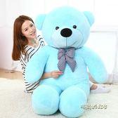 毛絨玩具抱抱熊公仔大熊抱枕熊貓布娃娃大號抱抱熊玩偶生日禮物女igo「時尚彩虹屋」
