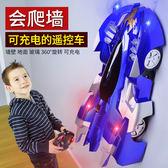 遙控汽車玩具男孩10歲爬墻車電動6充電8賽車12吸墻兒童玩具車車3 美芭