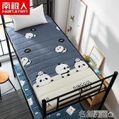 床墊 學生床墊0.9m床單人宿舍床褥子1.2米海綿墊被加厚90x190cm 名創家居igo