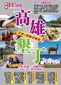 高雄墾丁 台東 花蓮+高鐵沿線遊!(2015-16最新版)