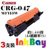 CANON CRG-047 相容全新碳粉匣 一組三支【適用】MF113W / 列印張數1,600張(5%覆蓋率下測試)