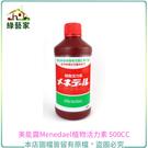 【綠藝家】美能露Menedael植物活力素 500CC