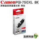 CANON PGI-750XL BK 原廠墨水匣 盒裝 適用MG5470 MG6370 MX727 MX927