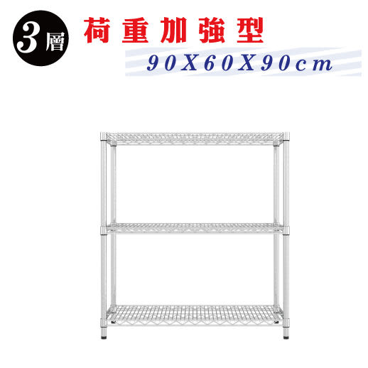 【JR創意生活】荷重型三層置物架90X60X90cm 波浪架 衣櫥架 鐵力士架 鐵架 鍍鉻 電鍍