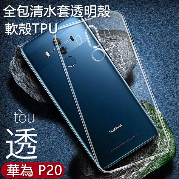 隱形套 超薄清水套 HUAWEI 華為 Mate 10 Pro 手機殼 Mate 10 保護套 P20 Pro 軟殼 手機套 透明殼TPU