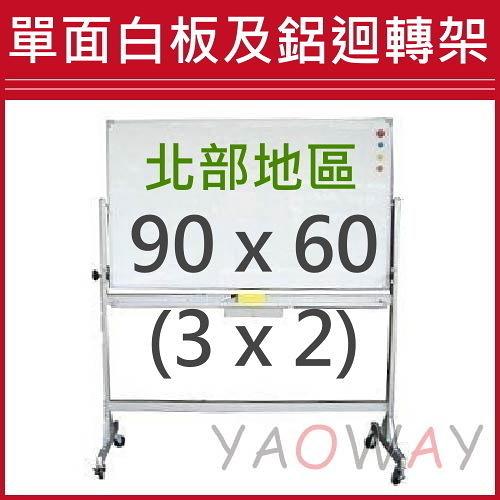 【耀偉】單面白板及鋁迴轉架90*60 (3x2尺)【僅配送台北地區】