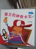 【書寶二手書T7/少年童書_XFF】國王的神奇卡車_木曾秀夫, 游蕾蕾