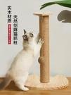 貓抓板貓抓柱磨爪器立式不掉屑耐磨貓爬架窩逗貓玩具貓咪用品【八折搶購】