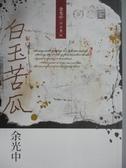 【書寶二手書T5/文學_MQL】白玉苦瓜_余光中