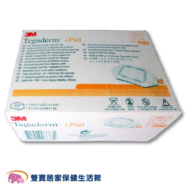 3M 防水好吸敷料 Tagaderm+pad 3582 5x7 防水傷口棉墊 防水棉墊 透明敷料