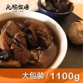 《快速料理》元榆天然回甘黑蒜雞湯(土雞)-大包裝/1100g