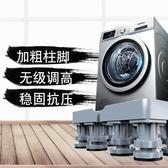 小天鵝洗衣機底座專用支架全自動8/9/10公斤滾筒波輪托架墊高腳架  ATF  魔法鞋櫃