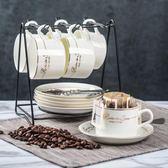 歐式陶瓷杯咖啡杯套裝 創意簡約家用咖啡杯子 送碟勺架【非凡】