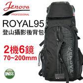Jenova 吉尼佛 相機包 ROYAL95 皇家系列 大砲專用雙肩後背包 兩機5~6鏡+一閃燈
