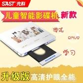 DVD播放機-SAST/先科DVD-955A兒童dvd影碟機EVD迷你CD播放機器VCD高清家用便攜式 YYS 多麗絲