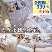 夏日熱銷款 天絲 D1雙人床包3件組 (4款可選) (40支) 100%天絲 棉床本舖