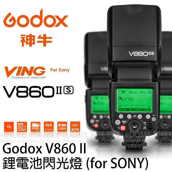 GODOX 神牛 V860 II KIT TTL 鋰電池閃光燈 for SONY 單支 (免運 開年公司貨) 機頂閃光燈 V860IIS
