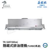 《莊頭北》隱藏式抽油煙機 隱藏式排油煙機(TURBO馬達)TR-5697(80㎝)