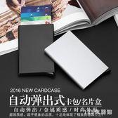 卡包 金屬卡盒 自動信用卡卡包 彈出式卡夾 防盜刷 防rfid卡套 LB8463【123休閒館】