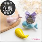 (附贈蝴蝶結吊牌包裝) 創意禮物-日式鯨魚筷架 (滿百份免費印名字) 筷子架 筷子托 陶瓷筷架 快嫁