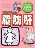 (二手書)脂肪肝-自然療法20